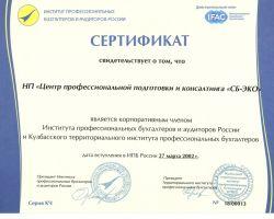 Аккредитация в Институте професиональных бухгалтеров и аудиторов России