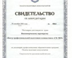 Аккредитация в Палате налоговых консультантов