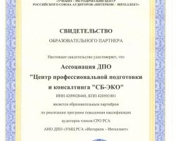 """Аккредитация в УМЦ РСА """"Интеркон - Интеллект"""""""