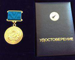 """Медаль за """"Заслуги в развитии профессии"""" (2018г)"""