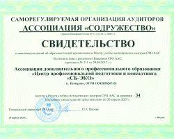 """Аккредитация в СРО Ассоциация """"Содружество"""""""